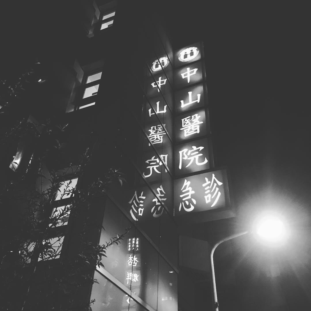 【日常生活】睡不飽俱樂部 | 新生開始